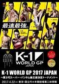 K-1 WORLD GP 2017 JAPAN 〜第2代スーパー・バンタム級王座決定トーナメント〜 2017.4.22 国立代々木競技場第2体育館