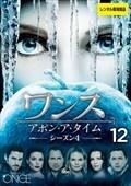 ワンス・アポン・ア・タイム シーズン4 Vol.12