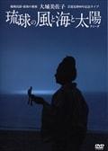 大城美佐子 芸道足掛60年記念ライブ「琉球の風と海と太陽(ティーダ)」