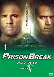 プリズン・ブレイク シーズンV vol.1