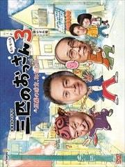 三匹のおっさん3〜正義の味方、みたび!!〜 Vol.1