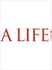 A LIFE〜愛しき人〜 Vol.2
