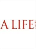 A LIFE〜愛しき人〜 Vol.3