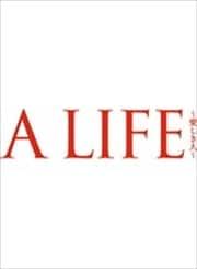 A LIFE〜愛しき人〜 Vol.5