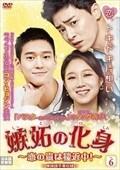 嫉妬の化身〜恋の嵐は接近中!〜 Vol.6