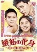 嫉妬の化身〜恋の嵐は接近中!〜 Vol.7