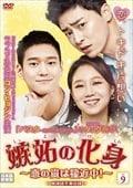 嫉妬の化身〜恋の嵐は接近中!〜 Vol.9