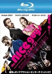 【Blu-ray】ナイスガイズ!