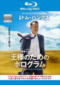 【Blu-ray】王様のためのホログラム