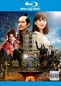 【Blu-ray】本能寺ホテル