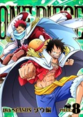 ONE PIECE ワンピース 18thシーズン ゾウ編 R-8