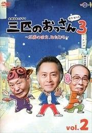 三匹のおっさん3〜正義の味方、みたび!!〜 Vol.2