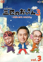 三匹のおっさん3〜正義の味方、みたび!!〜 Vol.3