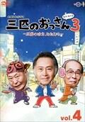 三匹のおっさん3〜正義の味方、みたび!!〜 Vol.4