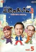 三匹のおっさん3〜正義の味方、みたび!!〜 Vol.5