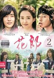 花郎<ファラン>【テレビ放送版】 Vol.2