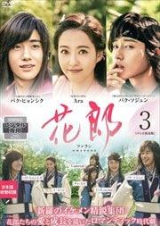 花郎<ファラン>【テレビ放送版】 Vol.3