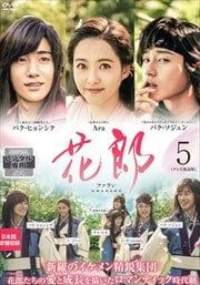 花郎<ファラン>【テレビ放送版】 Vol.5