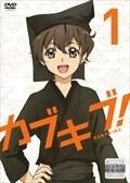 TVアニメ「カブキブ!」1巻