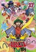 遊☆戯☆王ARC-V 37