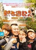 新西遊記2 シルクロード編 Vol.1