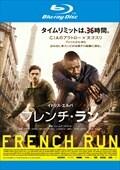 【Blu-ray】フレンチ・ラン