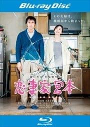 【Blu-ray】恋妻家宮本