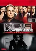 NCIS ネイビー犯罪捜査班 シーズン6 Vol.8