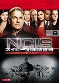 NCIS ネイビー犯罪捜査班 シーズン6 Vol.9
