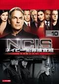 NCIS ネイビー犯罪捜査班 シーズン6 Vol.10