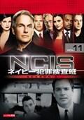 NCIS ネイビー犯罪捜査班 シーズン6 Vol.11
