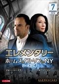 エレメンタリー ホームズ&ワトソン in NY シーズン4 vol.7