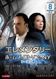 エレメンタリー ホームズ&ワトソン in NY シーズン4 vol.8