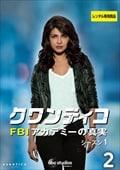 クワンティコ/FBIアカデミーの真実 シーズン1 Vol.2