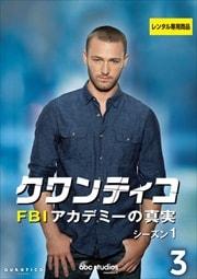 クワンティコ/FBIアカデミーの真実 シーズン1 Vol.3