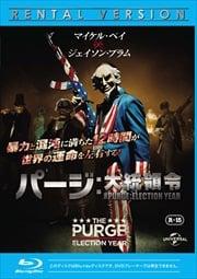 【Blu-ray】パージ/大統領令
