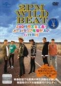 2PM WILD BEAT〜240時間完全密着!オーストラリア疾風怒濤のバイト旅行〜 Vol.4