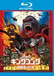 【Blu-ray】キングコング:髑髏島の巨神