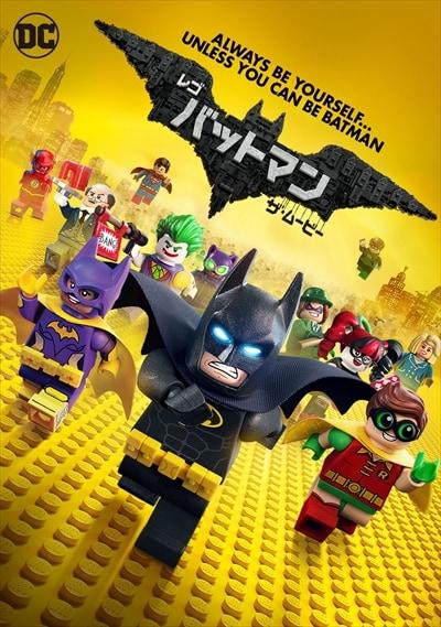 ぽすれんレゴ バットマン ザ・ムービーならぽすれんのDVDレンタルレゴ バットマン ザ・ムービーTHE LEGO BATMAN MOVIEレゴ バットマン ザ・ムービーに興味があるあなたにオススメレゴ バットマン ザ・ムービーのレビューレゴ バットマン ザ・ムービーと同じジャンルのランキング (海外アニメ)