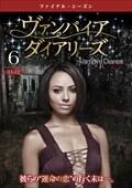 ヴァンパイア・ダイアリーズ <ファイナル・シーズン> Vol.6