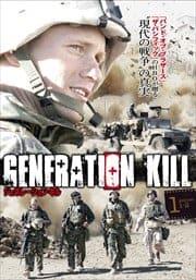 ジェネレーション・キル Vol.1