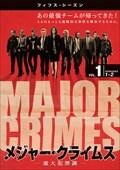 メジャー・クライムス -重大犯罪課- <フィフス・シーズン>セット