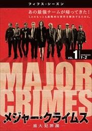 メジャー・クライムス -重大犯罪課- <フィフス・シーズン> Vol.1