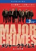 メジャー・クライムス -重大犯罪課- <フィフス・シーズン> Vol.3