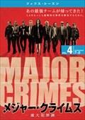 メジャー・クライムス -重大犯罪課- <フィフス・シーズン> Vol.4