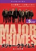 メジャー・クライムス -重大犯罪課- <フィフス・シーズン> Vol.5