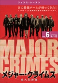 メジャー・クライムス -重大犯罪課- <フィフス・シーズン> Vol.6