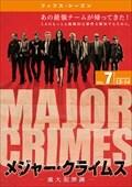 メジャー・クライムス -重大犯罪課- <フィフス・シーズン> Vol.7