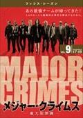 メジャー・クライムス -重大犯罪課- <フィフス・シーズン> Vol.9