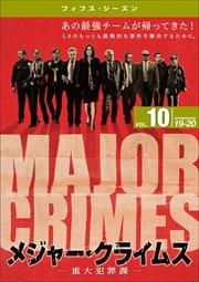メジャー・クライムス -重大犯罪課- <フィフス・シーズン> Vol.10